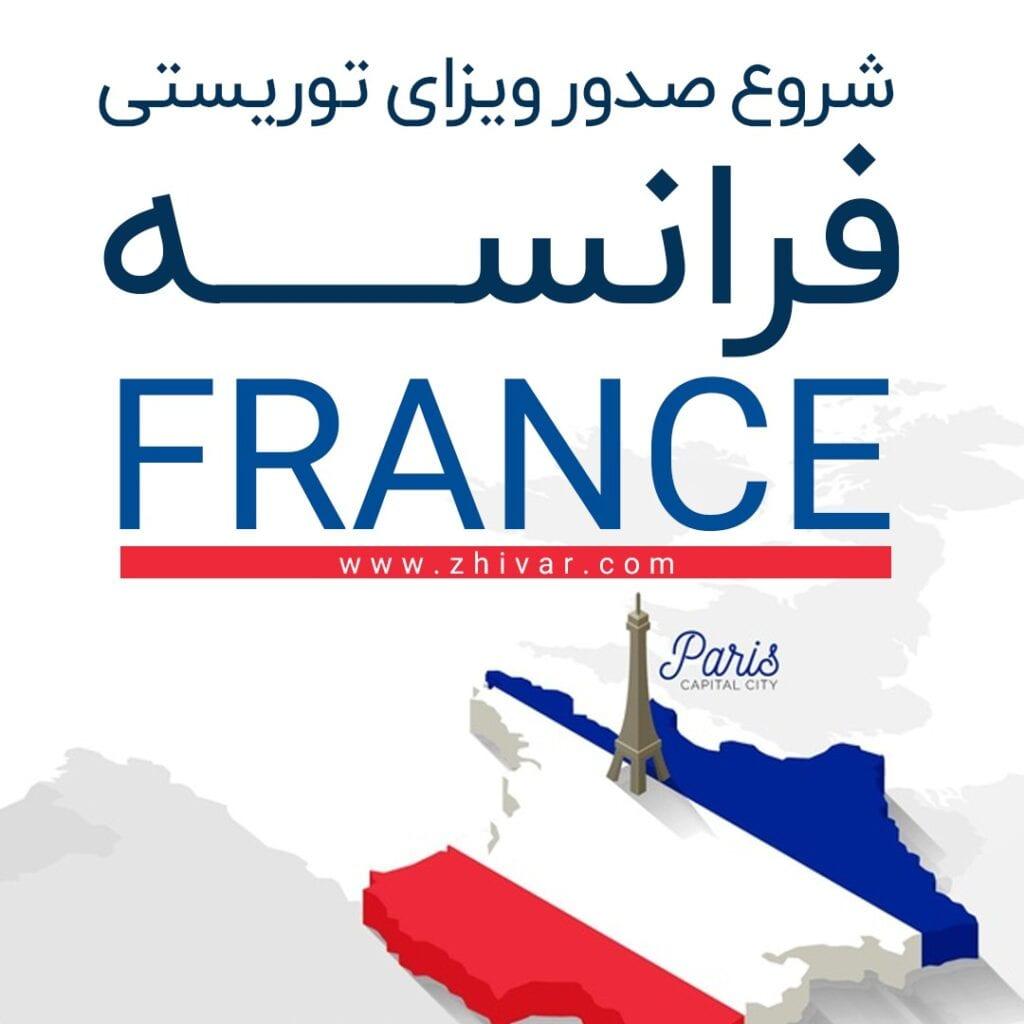 شروع صدور ویزای فرانسه
